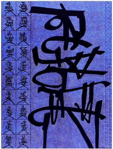 Rachid Koraichi, Lettre Bleue-2014